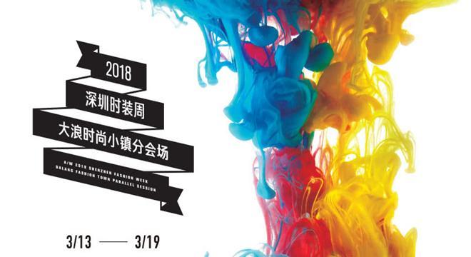 深圳时装周大浪时尚小镇燃起来 十五大活动一起来玩