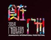 2016年广州国际美食节