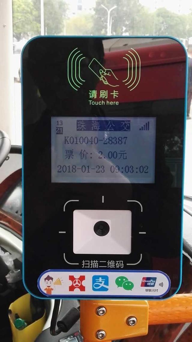 广东珠海:公交银联ic卡及手机闪付正式上线