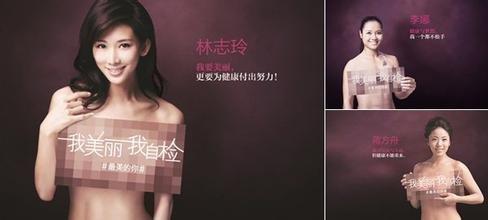 林志玲、李娜、蒋方舟拍摄粉红丝带公益写真