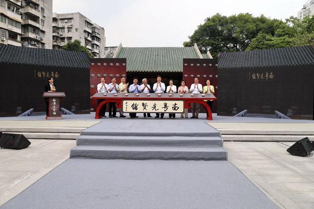 三十年磨一剑 南粤先贤馆正式开馆