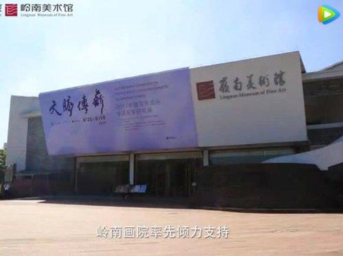 岭南画院2017展览回顾