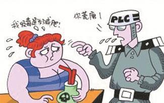 深圳打工少女为减肥吸毒被抓
