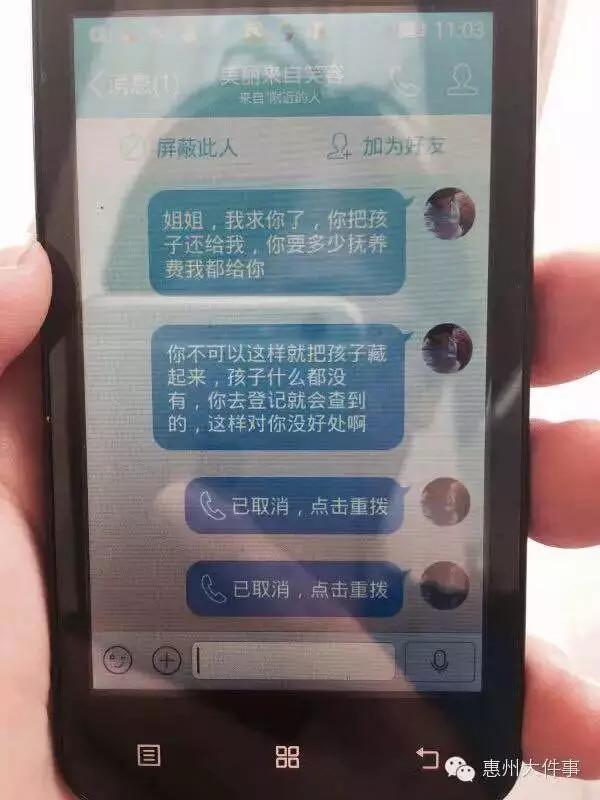 惠州视频被抱走儿续:对方强塞400元领养_大粤淘宝火牛少妇图片