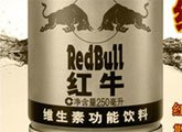 红牛在穗被起诉