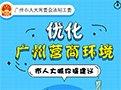 你对广州营商环境有何建议?