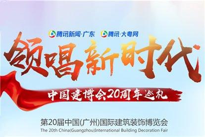 领唱新时代!2018中国建博会20周年巡礼