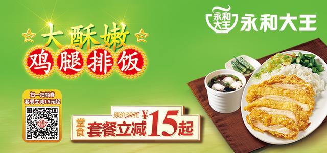 永和大王酥嫩鸡腿排饭上线 现扫码立减15元起!