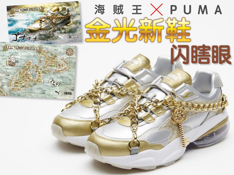 《海贼王》×PUMA出新鞋 金光闪闪穿上瞬间瞎眼