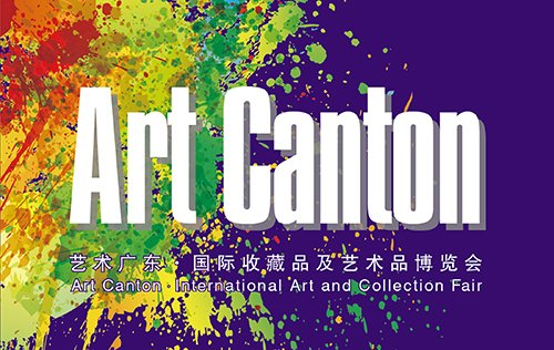 2016艺术广东 国际收藏品及艺术品博览会
