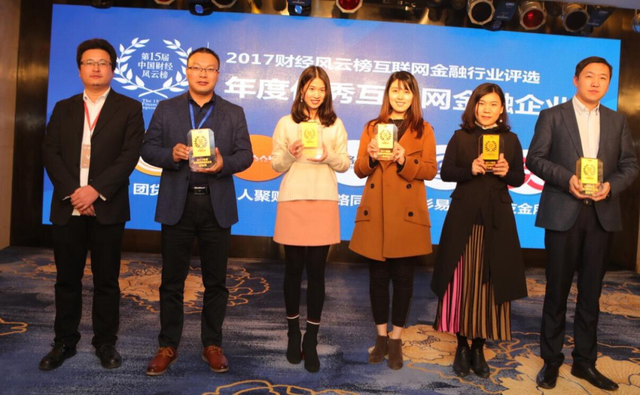 "e路同心荣获""年度优秀互联网金融企业""奖"