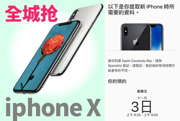 iPhone X 炒价吹至3万?赚钱分分钟梦碎
