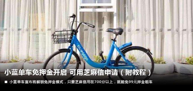 小蓝单车免押金开启 芝麻信用700以上可申请(附教程)