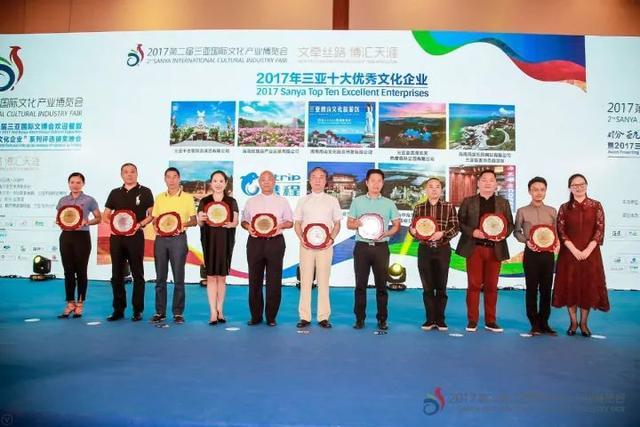 三亚千古情旅游演艺有限公司当选2017三亚十大优秀文化企业
