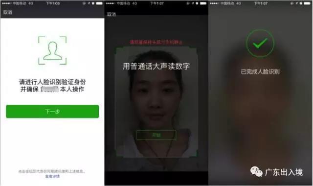 全广东居民受惠!电子港澳通行证放进手机微信卡包
