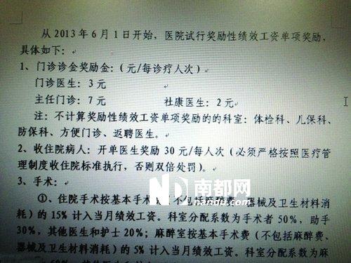 深圳公立医院被曝医生开单收治一住院病人奖30
