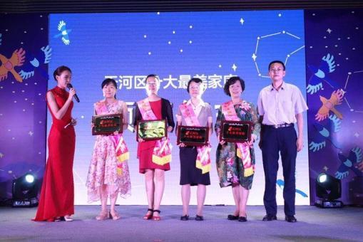 """幸福家庭天河区2017年十大""""最美家庭""""颁奖仪式举行"""