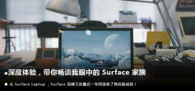 从 Surface Laptop 深度体验,畅谈我眼中的 Surface 家族