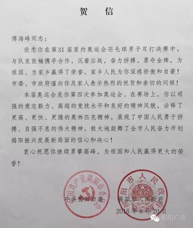 傅海峰张楠拿下里约奥运国羽首金 揭阳政府发贺信