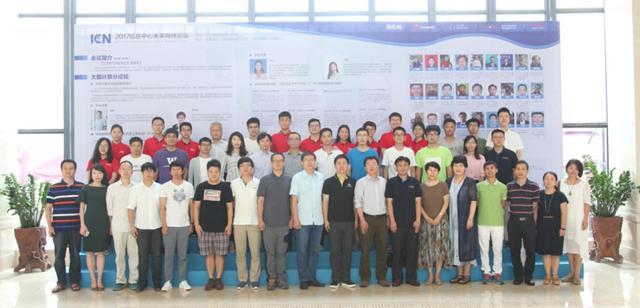 大咖云集 2017信息中心未来网络论坛首日成功举行