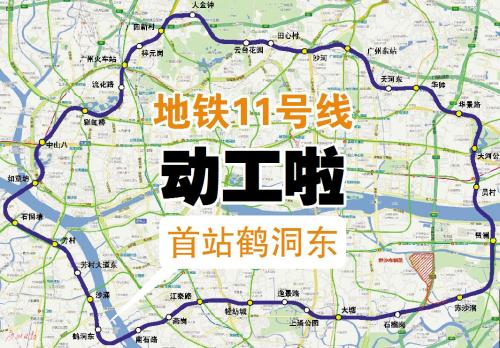 广州地铁11号线正式动工 佛山11号线拟接入图片