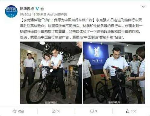 """总理爱不释手乐视超级自行车背后:代表""""中国制造""""智能升级新方向"""
