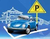 广州市停车场建设和管理规定网上立法听证会