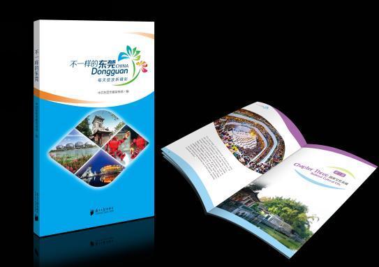 《不一样的东莞》城市宣传手册首发