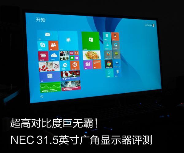 超高对比度巨无霸!NEC 31.5英寸广角显示器评测