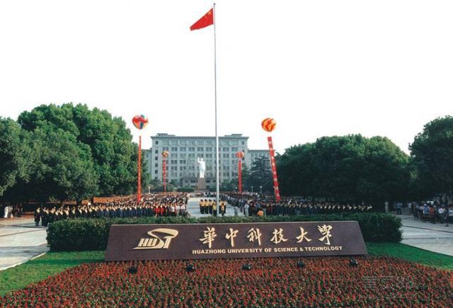 中国最好大学之 华中科技大学