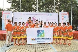 深圳市首届社会体育指导员 技能交流大赛广场