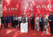 母校迎来85周年校庆,雕塑家许鸿飞捐赠500万成立教育基金!