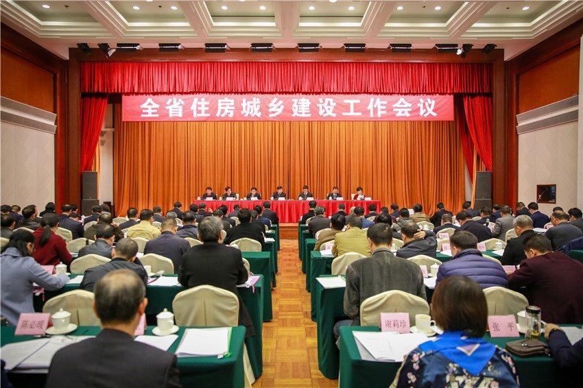 广东省住房城乡建设工作会议在广州召开