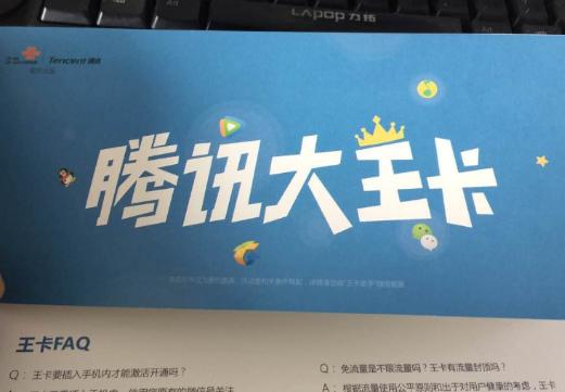 腾讯的大王卡和小米的日租卡,谁更划算?