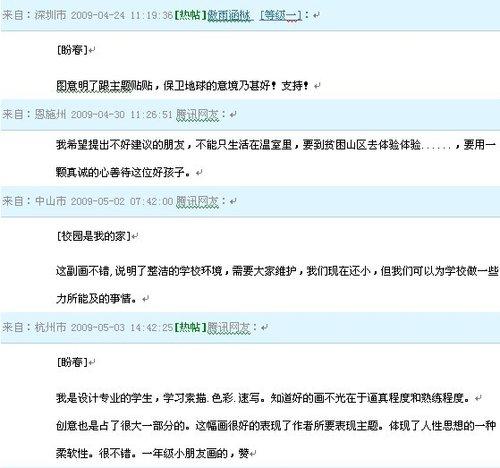 """公益新生代:""""腾讯环保小卫士""""诞生记"""