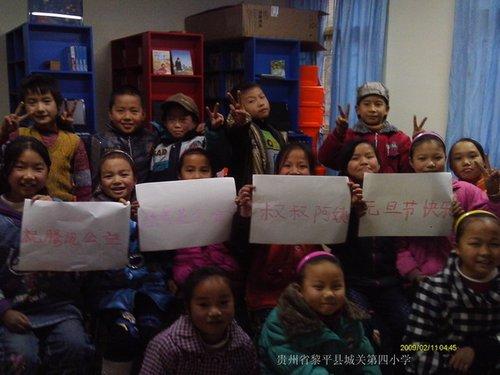 贵州山区来的新年祝福