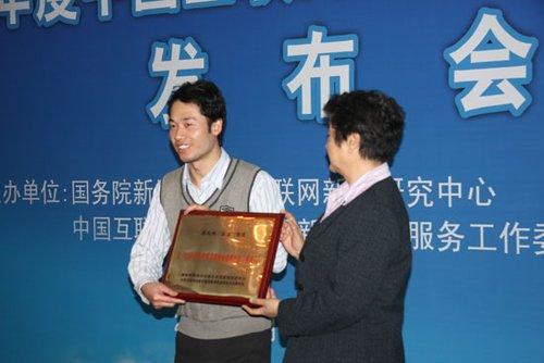 腾讯公益获2009年度中国互联网站品牌频道(图)