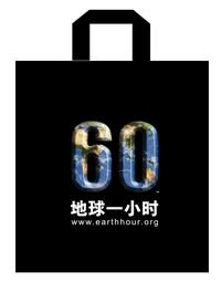 """腾讯公益:""""地球一小时""""活动细则"""