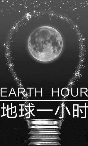 """沈阳""""地球一小时""""活动 晨报招募市民记者"""