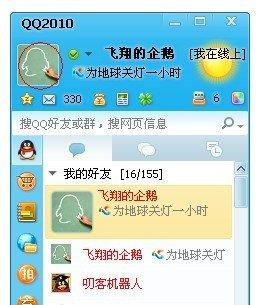"""支持""""地球一小时"""":熄灯主题QQ头像更换指南"""