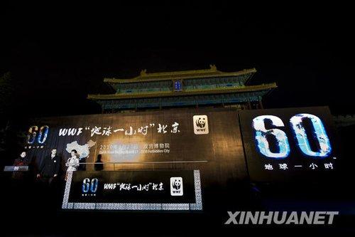 北京新老地标熄灭灯火点亮未来(图)