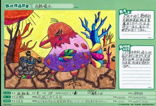 儿童画森林环保画