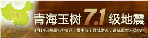 腾讯向青海地震灾区捐献首批善款200万元