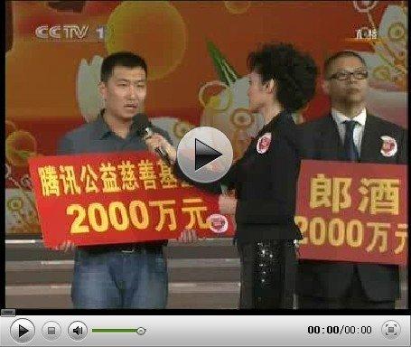 腾讯向青海玉树地震灾区捐款2200万元(图)