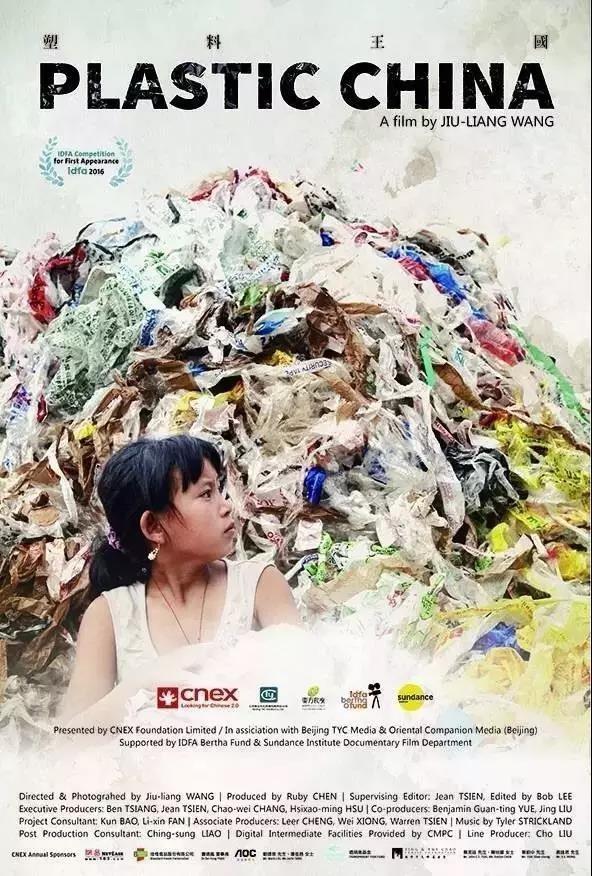 北大乐天行动派公益沙龙第五期:厉害了,中国公益纪录片