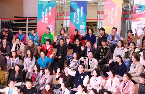 """北京大学""""乐天行动派""""公益沙龙第一期北大开讲"""