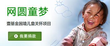 加入腾讯月捐:每月10元,为困境儿童圆梦