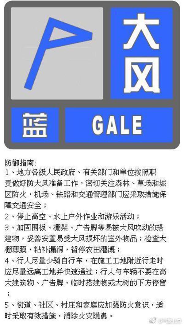 北京今早发布沙尘、大风蓝色预警,阵风7级伴有扬沙