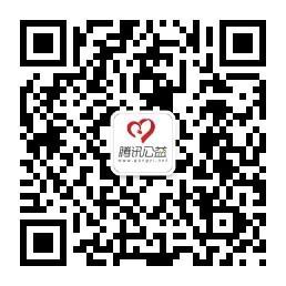 """2015腾讯微爱""""NPO+计划""""微爱基金申领规则"""