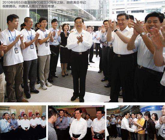 胡锦涛总书记寄语腾讯人